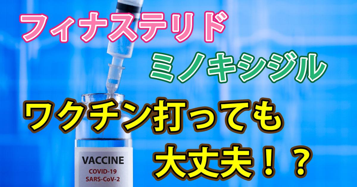 フィナステリドやミノキシジルを服用中でもコロナワクチンは打てるのか